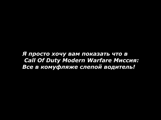 Водители Слепые Call Of Duty:Modern Warfare