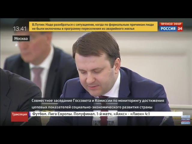 Доклад Министра экономического развития РФ Максима Орешкина