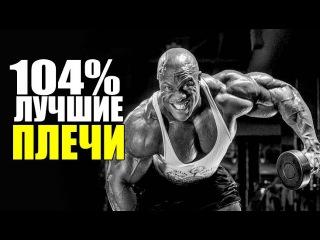 104% Лучшая Программа Тренировок На Широкие Плечи и Трапецию 104% kexifz ghjuhfvvf nhtybhjdjr yf ibhjrbt gktxb b nhfgtwb.