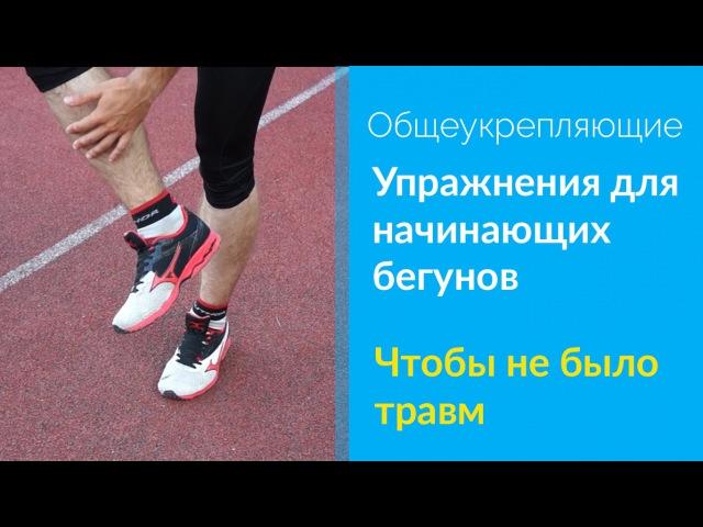 Начинаем бегать - Развивающие упражнения - Важные моменты и типичные ошибки yfxbyftv ,tufnm - hfpdbdf.obt eghfytybz - dfyst vj
