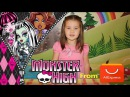 Monster high dolls from Aliexpress unboxing review Монстер Хай куклы копии распаковка с Алиэкспресс
