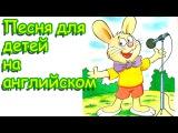 Детские песни на английском языке 3. Веселые песни детям Английский язык для малышей