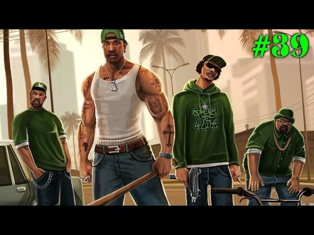 Прохождение игры GTA San Andreas 39 » Freewka.com - Смотреть онлайн в хорощем качестве