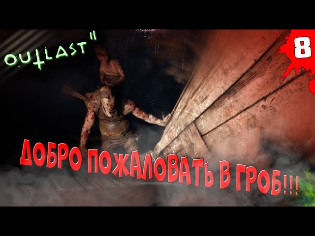 ДОБРО ПОЖАЛОВАТЬ В ГРОБ - OUTLAST 2 Часть 8