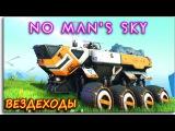 No Man's Sky - THE PATH FINDER UPDATE - ОБНОВЛЕНИЕ 1.20