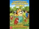 Удивительные приключения Хомы 2005г. (1-7 серия) Классный мультик!
