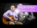 НОГУ СВЕЛО - НАШИ ЮНЫЕ СМЕШНЫЕ ГОЛОСА разбор на гитаре, видео урок как играть