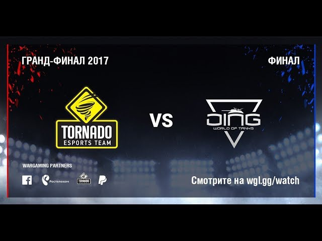 DiNG против TORNADO ENERGY Суперфинал Гранд финал 2017