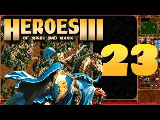 Heroes III 23 - Захват башен грифонов [Возрождение Эрафии: Долгую Жизнь Королеве!]