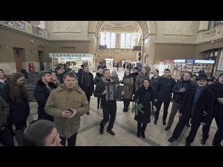 Песенные флешмобы в городах Украины и России. Дружба народов в песнях. Часть 1
