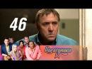 Наследники. 46 серия (2017) Комедийный сериал, ситком @ Русские сериалы