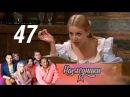 Наследники. 47 серия (2017) Комедийный сериал, ситком @ Русские сериалы