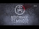 Дневники Темного 18 серия (2011) HD 720p