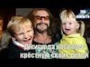 Джигурда насилует крёстную своих детей ШОК