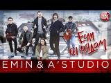 EMIN &amp ASTUDIO - ЕСЛИ ТЫ РЯДОМ