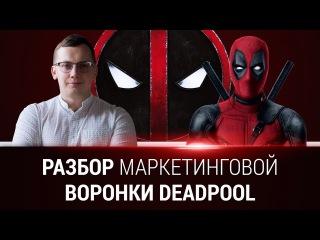 Разбор маркетинговой воронки фильма DEADPOOL | Game Marketing Выпуск №3 | Кир Уланов
