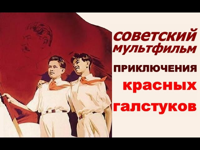 Приключения красных галстуков ☭ Советский мультфильм ☆ СССР ☭ Пионеры ☆ Патри...