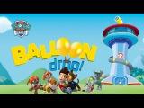 Игра Щенячий Патруль Воздушные шары Cartoon Games for Kids Babies and Toddlers TV