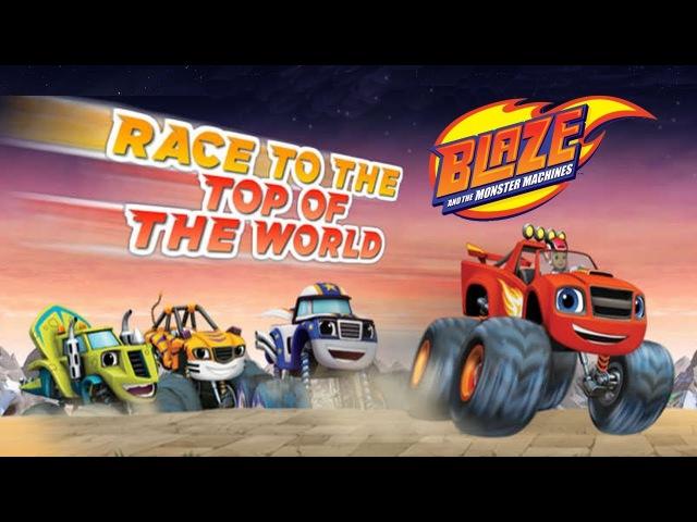 Игра Пламя и Машины Монстры: Гонка на Вершину Мира/ Лучшие игры для детей/ Cartoon Games for KBT's TV