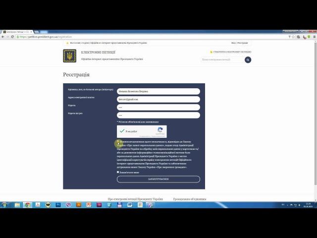Як підписати електронну петицію