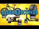 Бонстики 2 Распаковка Бонстиков 2 Давим Бонстики 2 МАШИНОЙ, ВЕЛОСИПЕДОМ, СКЕЙТОМ, ...