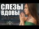 ПРЕМЬЕРА! МЕЛОДРАМА «СЛЕЗЫ ВДОВЫ» Русские Мелодрамы 2017 Новинки / КиноПрокат