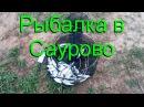 Рыбалка В Подмосковье, Видео Отчет 03 09 2017