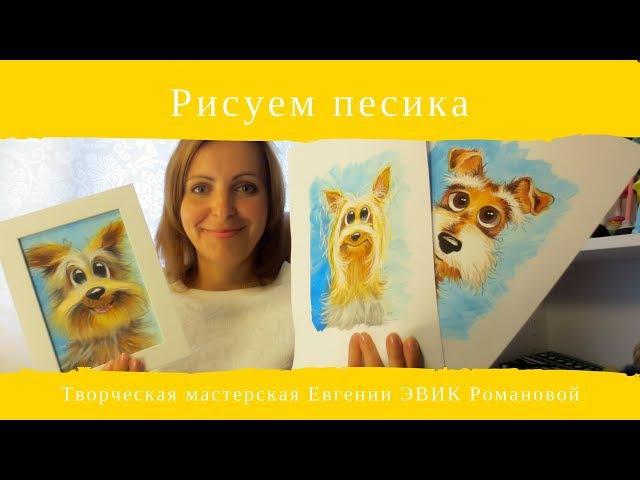 Рисуем песика с Евгенией Романовой. Гуашь