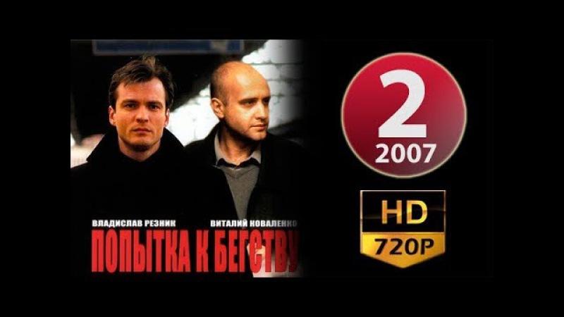 Попытка к бегству (2 серия из 8) Криминальный сериал, детектив, боевик