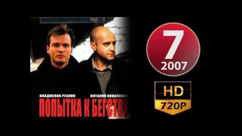 Попытка к бегству (7 серия из 8) Криминальный сериал, детектив, боевик