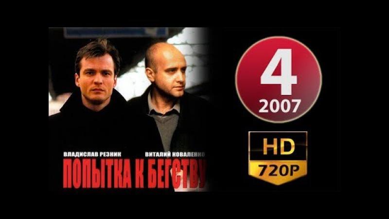 Попытка к бегству (4 серия из 8) Криминальный сериал, детектив, боевик