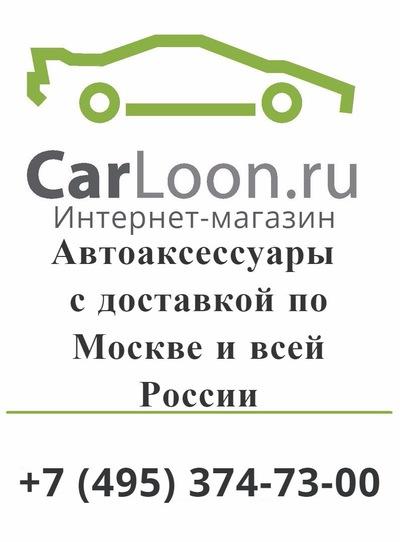 06435c4fcf1a CarLoon.ru Автомобильные товары с доставкой | ВКонтакте