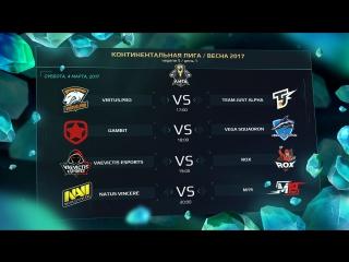 Запись трансляции: Континентальная лига Весна 2017 — Неделя 5 День 1