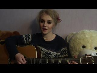 IOWA - Одно и тоже ( cover by Коваленко Дарья )