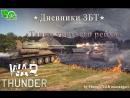Покатушки на ЗБТ WarThunder ч2 (Pz4, Tiger, Pz3, Jagdpanzer 4)