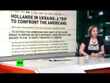 Эксперт - Визит Франсуа Олланда в Москву — это реакция на военные успехи ополченцев Донбасса