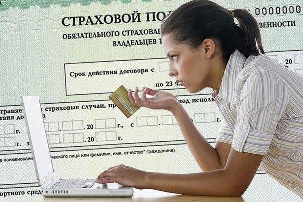 Купить электронный полис осаго росгосстрах 2017