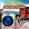 Магазин техніки Ассоль