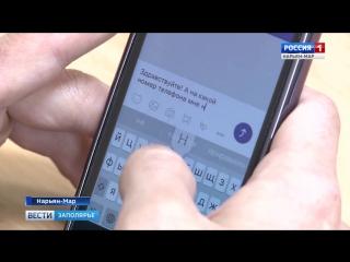 Россия 1 Нарьян-Мар HD Новый способ мошенничества_ в Нарьян-Маре есть первые жер