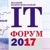 8 Межрегиональный ИТ-форум в городе Вологде