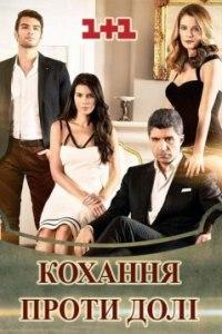 Сериал Любовь против судьбы 3 серия 11.01.2016 смотреть онлайн