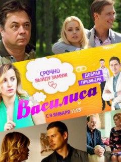 Василиса 5, 6 серия 11.01.2017 смотреть онлайн