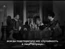 ◄Hamlet at Elsinore(1964)Гамлет в Эльсиноре*реж.Филип Савилл[SAB]