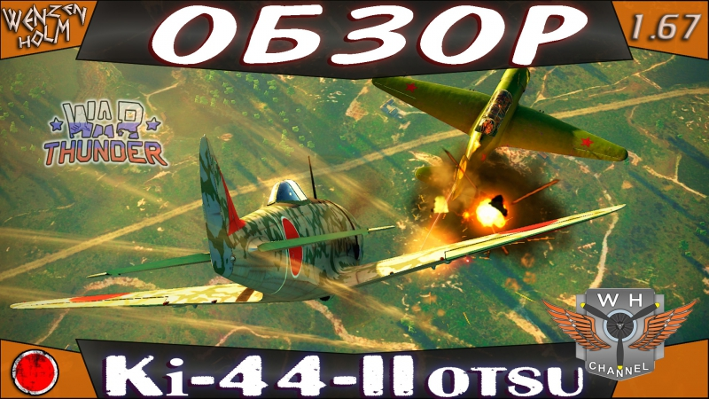 War Thunder [1.67] | Обзор Ki-44-II otsu Shoki (40 mm) Review