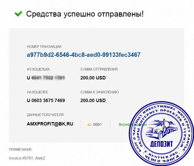 Депозит AMxprofit