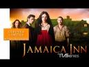 Трактир Ямайка 1 серия 2014