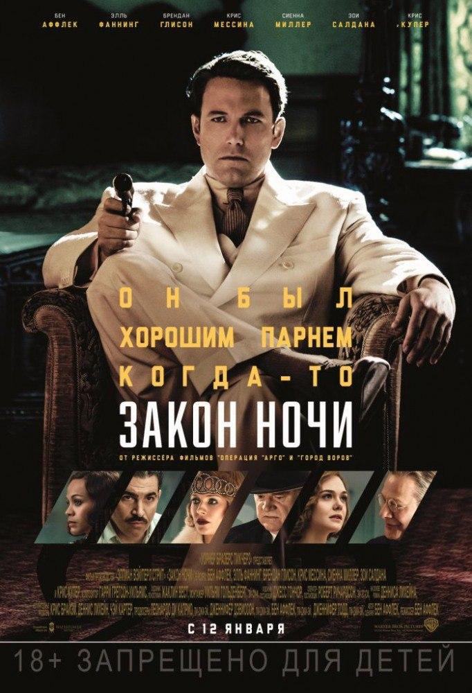 Закон ночи отзывы о фильме Бен Аффлек
