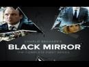 Мыслю вслух Сериал - Чёрное зеркало Black Mirror 1 сезон 1 серия 2011-... 3 сезона17