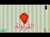 Детский арабский развивающий мультик без музыки - изучаем фрукты