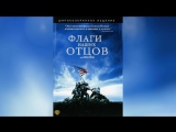 Флаги наших отцов (2006) Flags of Our Fathers